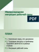 mezhdunarodnaya_migraciya_rabochei_sily