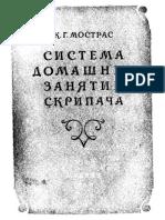 mostras_k_g_sistema_domashnikh_zanyatiy_skripacha