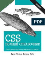 Мейер_Э_,_Эстелл_У_CSS_Полный_справочник.pdf
