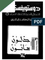 الأعمال الأدبية الكاملة دوستويفسكي المجلد 4 - رواياتي
