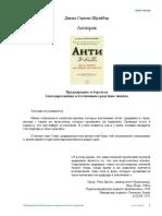 Давид Серван-Шрейбер, Антирак. Новый образ жизни.pdf