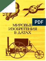 Мировые изобретения в датах. Хронологический обзор событий (1982)