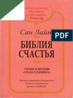 Сан Лайт - Библия счастья (2007)
