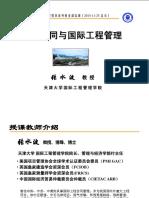 0 FIDIC与国际工程合同管理.pdf