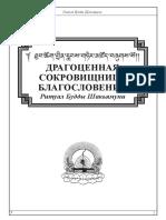 Ритуал Будды Шакьямуни издание аст