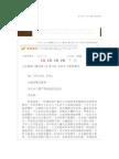 MahapariNirvana in Chinese