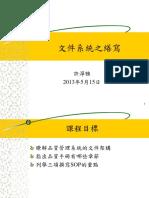 技術研討會講義(一).pdf