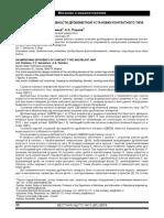 Дробеударная установка ИРНИТУ.pdf