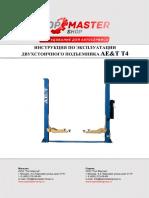 Инструкция двухстоечный подъемник.pdf