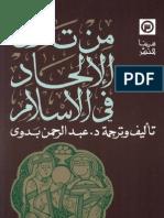 عبدالرحمن بدوى..من تاريخ الالحاد في الاسلام