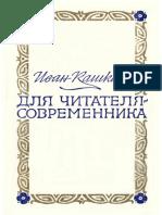 kashkin_dlya_chitatelya_sovremennika_1977