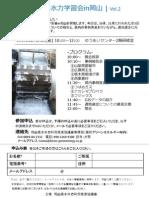 101224岡山小水力学習会