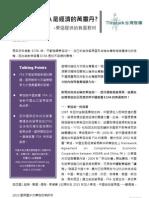 與中國簽ECFA是經濟的萬靈丹 東協提供的負面教材005_20100518