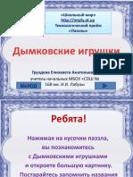 dymkovskie_igrushki