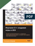 Изучаем C++ создавая игры в UE4. Уилльям Шериф