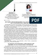 metodika-proektirovaniya-uzla-fotopriemnika-akustoopticheskogo-pirometra