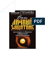 Stepanova_N._Vash_Lichnyiyi_Zashitnik_.a4.pdf