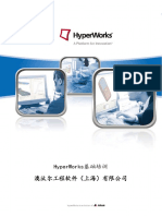 hyperworks基础培训(中文手册).pdf