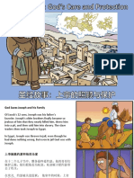 Bible Stories God's Care and Protection - 圣经故事:上帝的照顾与保护