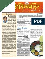 Digestive_Disorders_April_2007.pdf