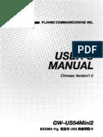 GW-US54Mini2_Manual_v1.0_Cht