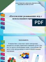 Презентация Масстер Класс Прищепки