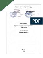 КУВФ.406230.200 МП. Преобразователи давления измерительные ОВЕН ПД200. Методика поверки (1).pdf
