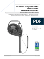 hermetic-gtex_re.pdf