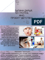 Проект Детство. Матыгина Дарья..pdf
