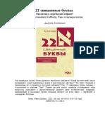 Андрей Костенко. 22 священные буквы