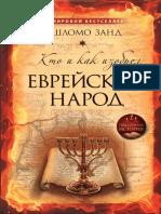 Занд Ш. - Кто и как изобрел еврейский народ (Подлинная история) - 2010.pdf