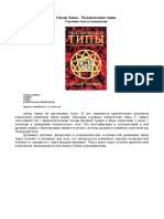 Заннос С. - Человеческие типы. Сущность и эннеаграмма - 2001.pdf