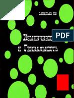 Савельев С. В. - Изменчивость и гениальность - 2012.pdf