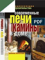 Назарова В.И. - Современные печи и камины в доме(Энциклопедия строительства) 2011.pdf