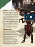 Изобретатель.pdf