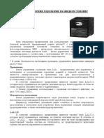 certuss-блоки управления горелками на жидком топливе.pdf