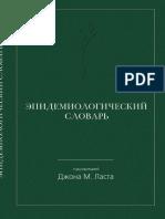 Джон М. Ласт - Эпидемиологический словарь