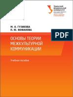 Межкультурная коммуникация.pdf