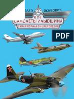 Якубович - Все самолеты Ильюшина (2013).pdf