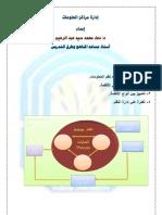 إدارة مراكز المعلومات