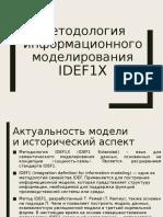 IDEF1X