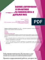 Авторские игры презентация.pptx