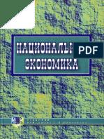 Национальная экономика_Под ред Шульги_2002.pdf
