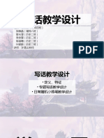 第四课 写话教学设计 许讲师.pptx