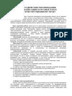 Metodicheskie_rekomendatsii_KP.docx