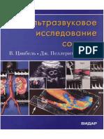 Цвибель В. - Ультразвуковое исследование сосудов (2010).pdf