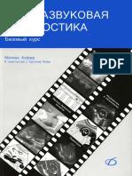 Ультразвуковая диагностика. Базовый курс. Хофер.pdf