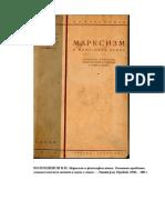 Волошинов. Марксизм и философия языка