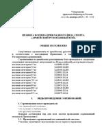 armrykopboi1154-14122015.pdf