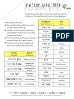 The Kefar Hebrew Study Guide - Days of the Week
